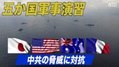 五か国軍事演習で中共の脅威に対抗 米国で戦略的競争法案の審議【禁聞】