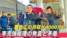 中共国家統計局「農民工の月収が4000元」李克強総理の発言と矛盾【禁聞】