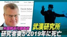 「武漢研究所の研究者妻が2019年に死亡していた」米国務省の元調査官