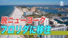 進む「脱ニューヨーク」 3万人以上がフロリダに移住