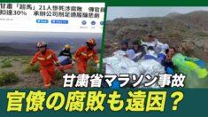 中国マラソン死亡事故 腐敗官僚への30%キックバックが遠因?