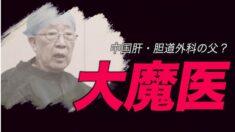 強制臓器摘出手術の権威の99歳医師が病死 中共メディア「彼は優秀党員」【禁聞】