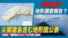 中共 尖閣諸島含む地形図公表 周恩来「国際協定において日本領と認識」