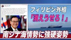 フィリピン外相「うせろ!」 専門家「海上民兵結集は中国の決心の表れ」