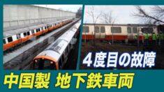 中国製の地下鉄車両が4度目の故障=米マサチューセッツ州
