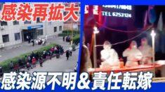 安徽省と遼寧省で中共ウイルス感染再拡大 当局者は責任を転嫁