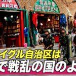 「新疆はまるで戦乱の国」元中国企業幹部の体験談(1)