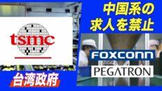 台湾が中国系の求人を禁止