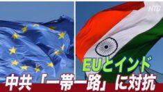 EUとインド 中共の「一帯一路」に対抗