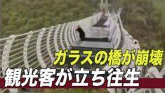 強風でガラスの橋が崩壊 観光客が立ち往生=中国吉林省竜井市