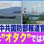 ネットユーザーが中共空母を嘲笑 国防部「空母はオタクではない!」