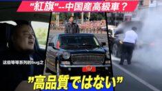 「中国製高級車は高品質ではない」中国人ドライバーが「紅旗」について語る