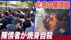 北京の陳情局前で 陳情者が焼身自殺を図る
