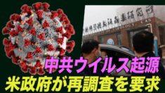 米国 中共ウイルスの起源の再調査を求める
