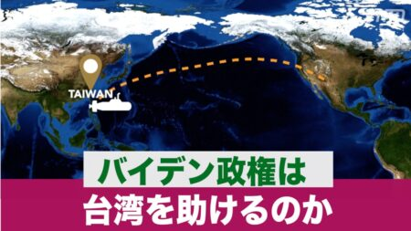 米国が中共の侵攻から台湾を防衛する意義