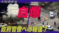 中国遼寧省  市政府庁舎前で電動スクーターが突然爆発
