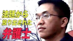 中国での法廷戦争:弁護士が法廷の外に放り出される