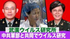 武漢ウイルス研究所 中共軍部と共同でウイルス研究