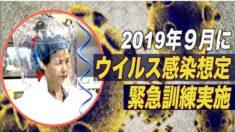 中共は2019年9月にウイルス感染を想定した緊急訓練を実施