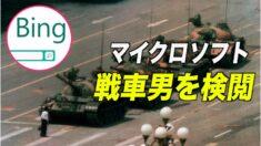 マイクロソフト 1989年「戦車男」の画像を検閲か
