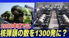 米中 核抑止力強化 中国ミサイル産業の実態