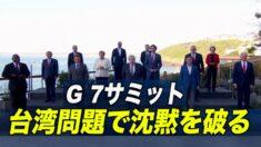 G7サミット 台湾問題で沈黙を破る