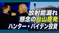 放射能漏れ懸念の台山原発 ハンター・バイデンが投資