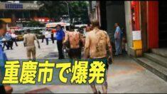 重慶市のビルで爆発 エレベーター落下