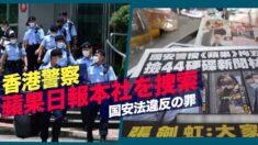 香港警察が蘋果日報本社を捜索 幹部5人を逮捕