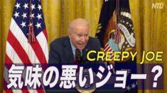 バイデン大統領が記者会見で挙動不審 あっけに取られた会場