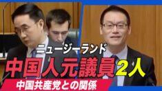 2人のニュージーランドの中国人元議員と中国共産党との関係