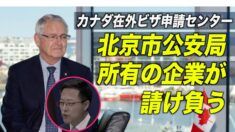 カナダ在外ビザ申請センター 北京市公安局所有の企業が請け負う
