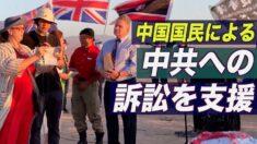 米下院議員 中国国民による中共への訴訟を支援