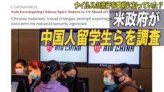 スパイの疑いで米政府が中国人留学生らを調査