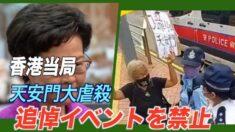 香港 天安門大虐殺の追悼イベントを禁止