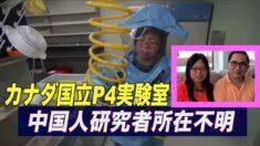 カナダ国立P4実験室が中共軍と協力 中国系研究者は行方不明
