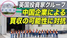 中国大手リチウム生産企業による買収に英国の投資家グループが対抗