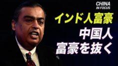 富豪ランキング: インドの富豪が中国の富豪を抜く
