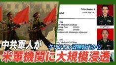 クリントン政権時代から中共軍人が米軍機関に大規模浸透