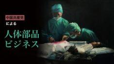 中国共産党による人体部品ビジネス