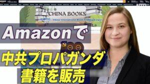 アマゾンで中国共産主義を喧伝する書籍を販売
