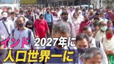 2027年にインドが人口世界一に