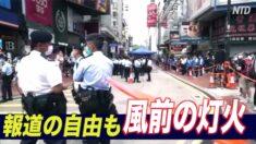 「風前の灯火 香港の報道の自由」国境なき記者団