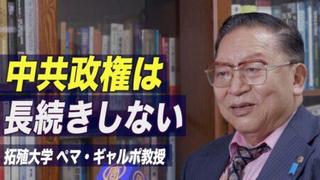 「中共政権は長続きしない」拓殖大学ペマ教授