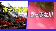 中国江蘇省でホテルが倒壊 17人が死亡