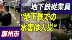 「鄭州市地下鉄での水害は人災」=匿名地下鉄従業員