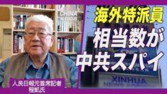 中国共産党機関紙元首席記者「官製メディアの海外特派員は相当数が中共スパイ」