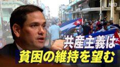 「マルクス主義は統制のため 貧困の維持を望んでいる」マルコ・ルビオ議員