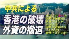中共による香港の破壊と外資の撤退