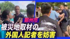 水被災地で外国人記者の取材を妨害 中には私服警官も